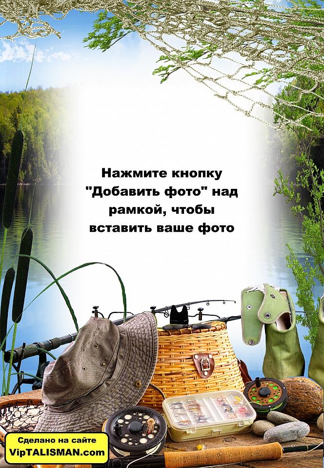 фоны для фотошопа рыбаку